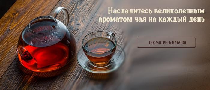 Картинки по запросу скидка выходные 5%  на чай