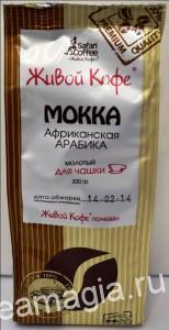 Кофе фасованный_Живой кофе_02